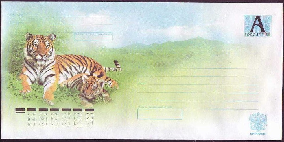 Stamps Lovely Tigers Souvenir Sheet Cto Russian Amur Tiger